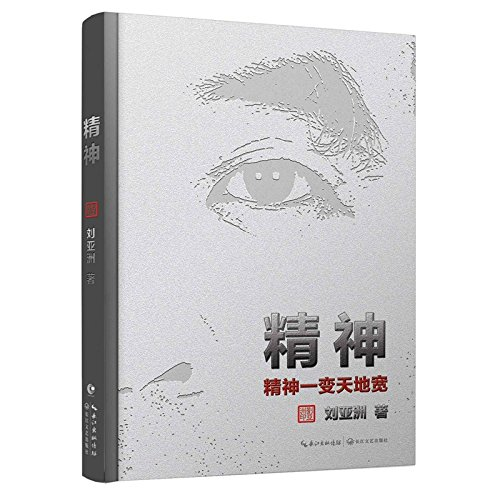 Spirit (Hardcover)(Chinese Edition)