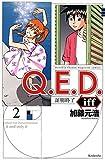 Q.E.D.iff -証明終了-(2) (講談社コミックス月刊マガジン)