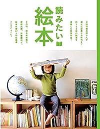読みたい絵本(単行本)