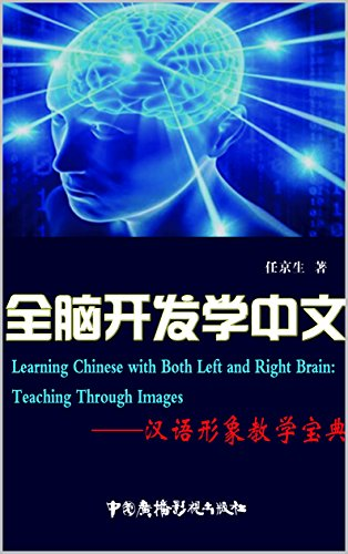 Learning Chinese with Both Left and Right Brain. 全脑开发学中文: 汉语形象教学宝典 (Simplified Chinese)