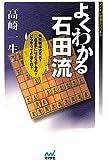 マイナビ将棋BOOKS よくわかる石田流