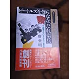 Bitoruzu o shiranakatta koeihei: Chugoku kakumei no naka no ikka no kiroku (Dojidai raiburari) (Japanese Edition)