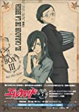 エル・カザド VOL.7 [DVD]