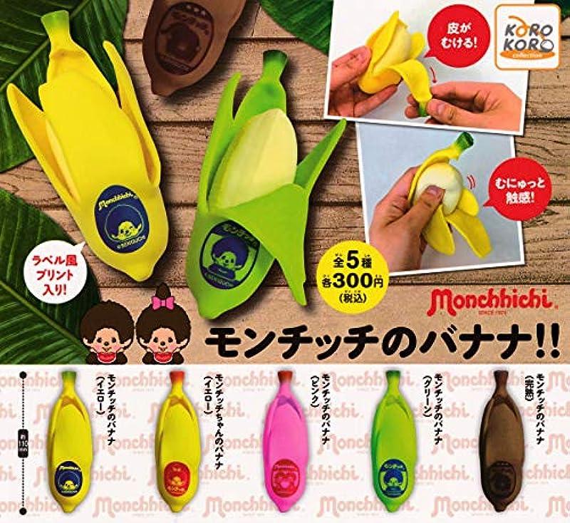 Monchhichi 몽《짓치》의 바나나!! 전5종 세트 가챠 가챠