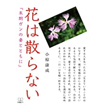 Flowers do not scatter: Together with the wife of the terminal cancer (22nd CENTURY ART) (Japanese Edition)