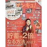 2019年12月号 雑貨カレンダー 2020・豆腐 さば缶 ベストレシピ 別冊