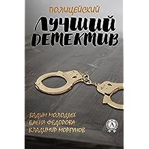 Лучший полицейский детектив (Лучший детектив) (Russian Edition)