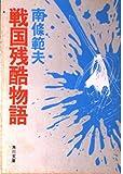 戦国残酷物語 (角川文庫)