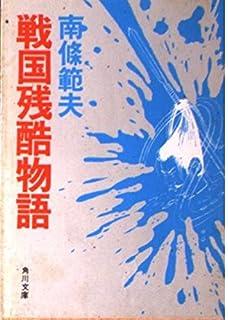 日本剣客伝 戦国篇 (朝日文庫)  ...