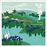 箏-Koto-~日本の叙情歌・唱歌~