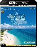 宮古島【4K・HDR】~癒しのビーチ~ 4K Ultra HD バージョン[Ultra HD Blu-ray]
