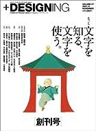 + DESIGNING (プラスデザイニング) 2007年 11月号 [雑誌]