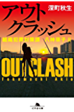 アウトクラッシュ 組織犯罪対策課 八神瑛子II (幻冬舎文庫)