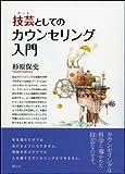 「技芸(アート)としてのカウンセリング入門」杉原 保史