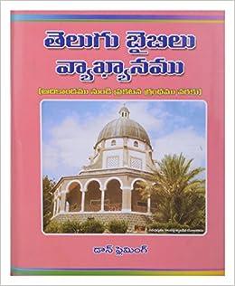 Buy Telugu Bible Vyakhyanamy (From Genesis to Revelations) (Telugu