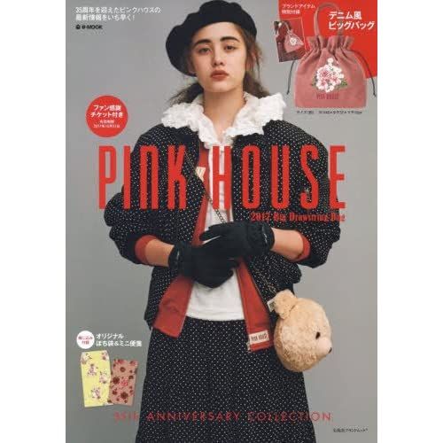PINK HOUSE 35周年記念号 画像 A