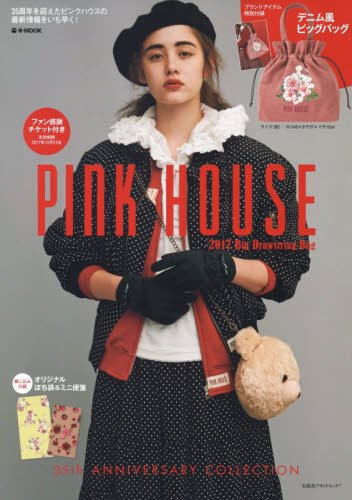 PINK HOUSE 35周年記念号 画像 A