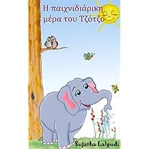 Greek children's book: Jojo's Playful Day (Greek Edition): Children's book in Greek. Picture book in Greek (Bilingual Edition) English Greek Picture book ... Books for Children. Elephant series 1)
