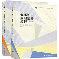 概率论与数理统计教程 茆诗松华师大第二版教材+习题 高教版