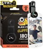 BLACK EYE ブラックアイ   CLIPPER クリッパー180° スマートフォン カメラ 魚眼レンズ [正規品]