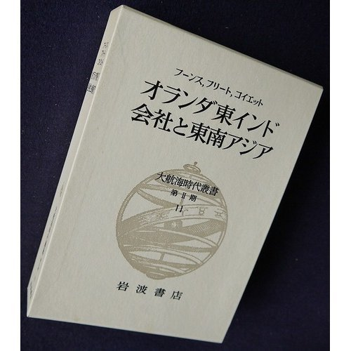 大航海時代叢書〈第II期 11〉オ...