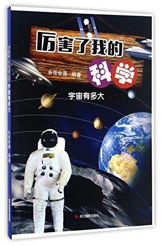 How Big Is Universe (Chinese Edition)