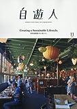 自遊人(じゆうじん) 2016年 11 月号 [雑誌]