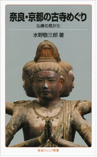 奈良・京都の古寺めぐり―仏像の見かた (岩波ジュニア新書)