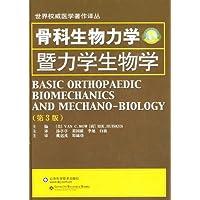 骨科生物力學暨力學生物學