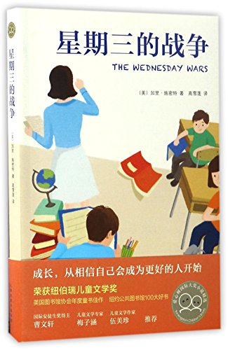 The Wednesday Wars (Chinese Edition)