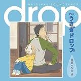 Usagi Drop - O.S.T. / Suguru Matsutani [Japan CD] ESCL-3747