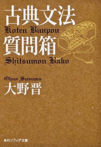 古典文法質問箱 (角川ソフィア文庫)