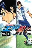 エリアの騎士(20) (講談社コミックス)