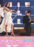 不良カップル BOX-II [DVD]