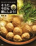 作る人はラクで、食べる人は大喜び そうだ、今日も鍋にしよう! (講談社のお料理BOOK)