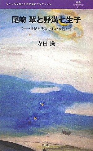 尾崎翠と野溝七生子 (叢書レスプリ・ヌボオ)