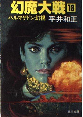 幻魔大戦 18 (角川文庫 緑 383-32)