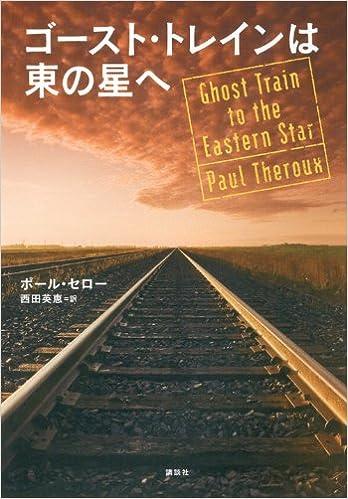 ゴースト・トレインは東の星へ | ポール セロー, 西田 英恵 |本 | 通販 ...