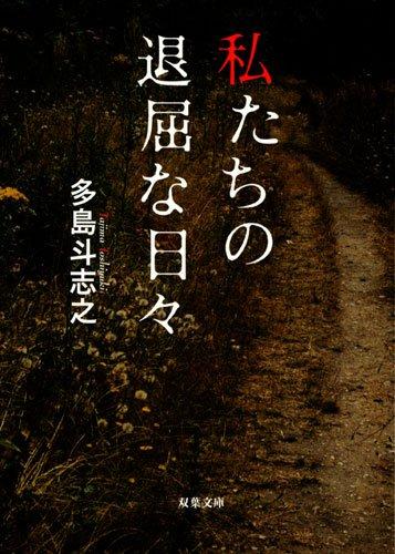 Download Watashitachi no taikutsuna hibi PDF