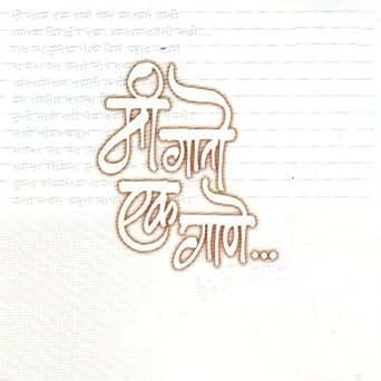 Amazon.com: Vishwarambha Pasun Yethe: Sandeep Khare: MP3