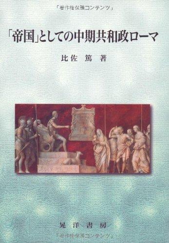 「帝国」としての中期共和政ローマ