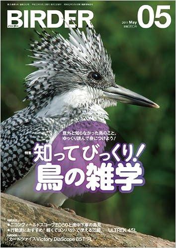 BIRDER2011-05