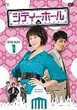 [DVD]シティーホール DVD-BOX1