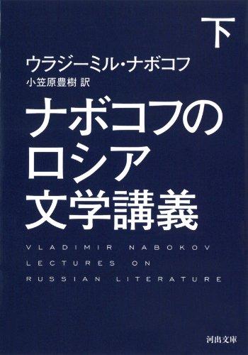 ナボコフのロシア文学講義 下 (河出文庫)