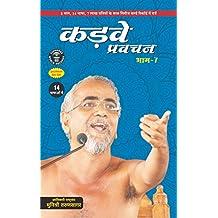 Kadve Pravachan - Part 7 in Hindi by Jain Muni Tarun Sagar ji Maharaj (Hindi Edition)