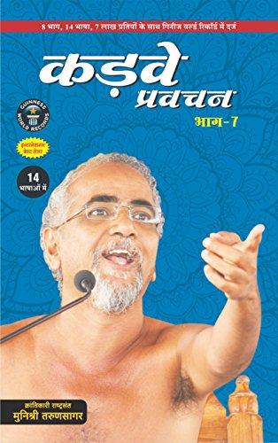 Amazon com: Kadve Pravachan - Part 7 in Hindi by Jain Muni