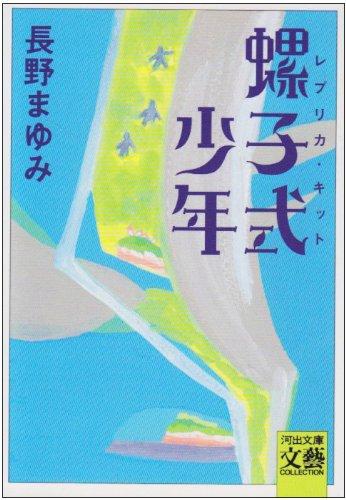螺子式少年(レプリカ・キット) (河出文庫―文芸コレクション)