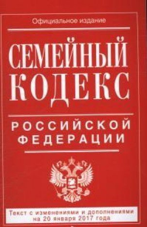 Semeynyy kodeks Rossiyskoy Federatsii : tekst s izmeneniyami i dopolneniyami na 20 yanvarya 2017 goda pdf