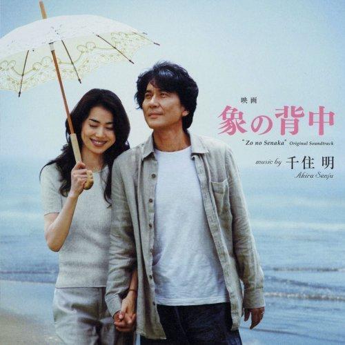 Original Soundtrack by Zou No Senaka (2007-10-30)