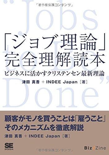 「ジョブ理論」完全理解読本―ビジネスに活かすクリステンセン最新理論 (SHOEISHA DIGITAL FIRST)